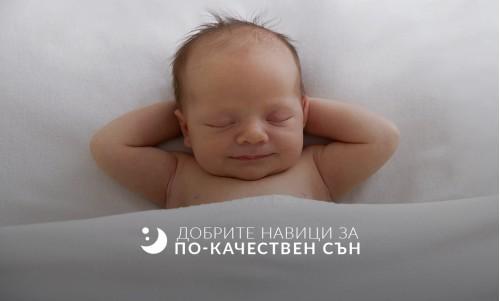 Добрите навици за по-качествения сън